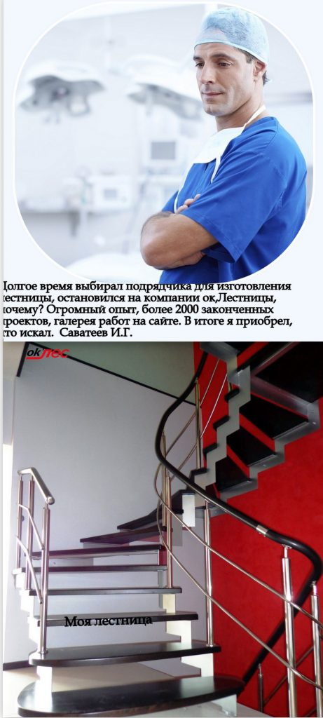 ок,Лестницы
